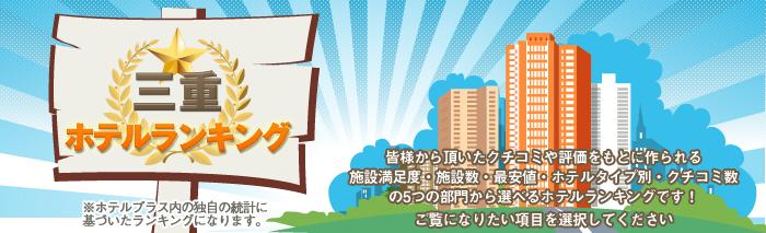 三重県の周辺満足度ランキング